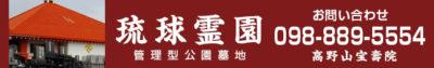 宝壽院 琉球霊園 TEL:098-889-5554