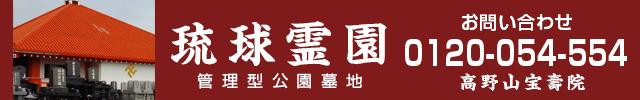 宝壽院 琉球霊園 TEL:0120-054-554